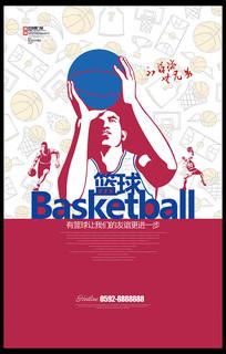 简约国外篮球比赛海报设计