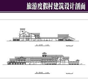 旅游度假村建筑设计剖面