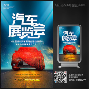 汽车展览会活动海报