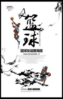 水墨创意篮球比赛海报