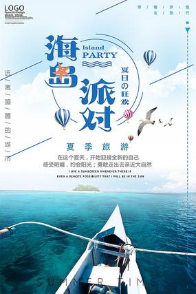 大气时尚海岛派对旅行海报
