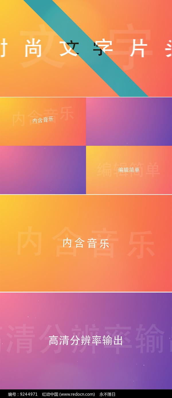 动感标题字幕动画ae模板 图片