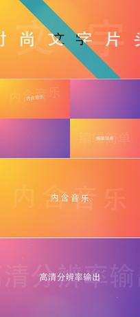 动感标题字幕动画ae模板