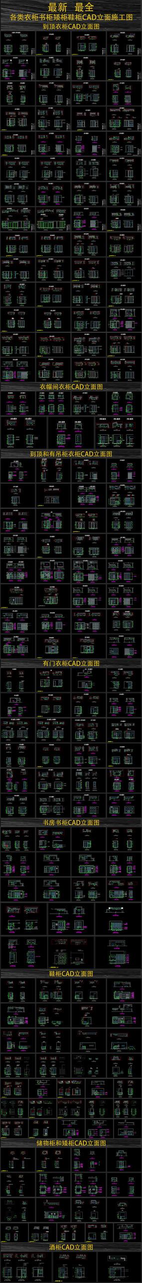 各类柜子CAD立面施工图设计