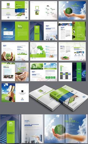 绿色环保宣传画册模版