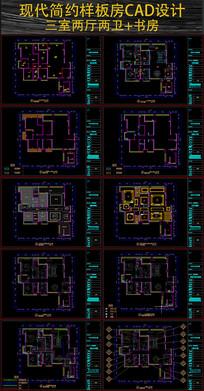 现代简约样板房CAD施工图