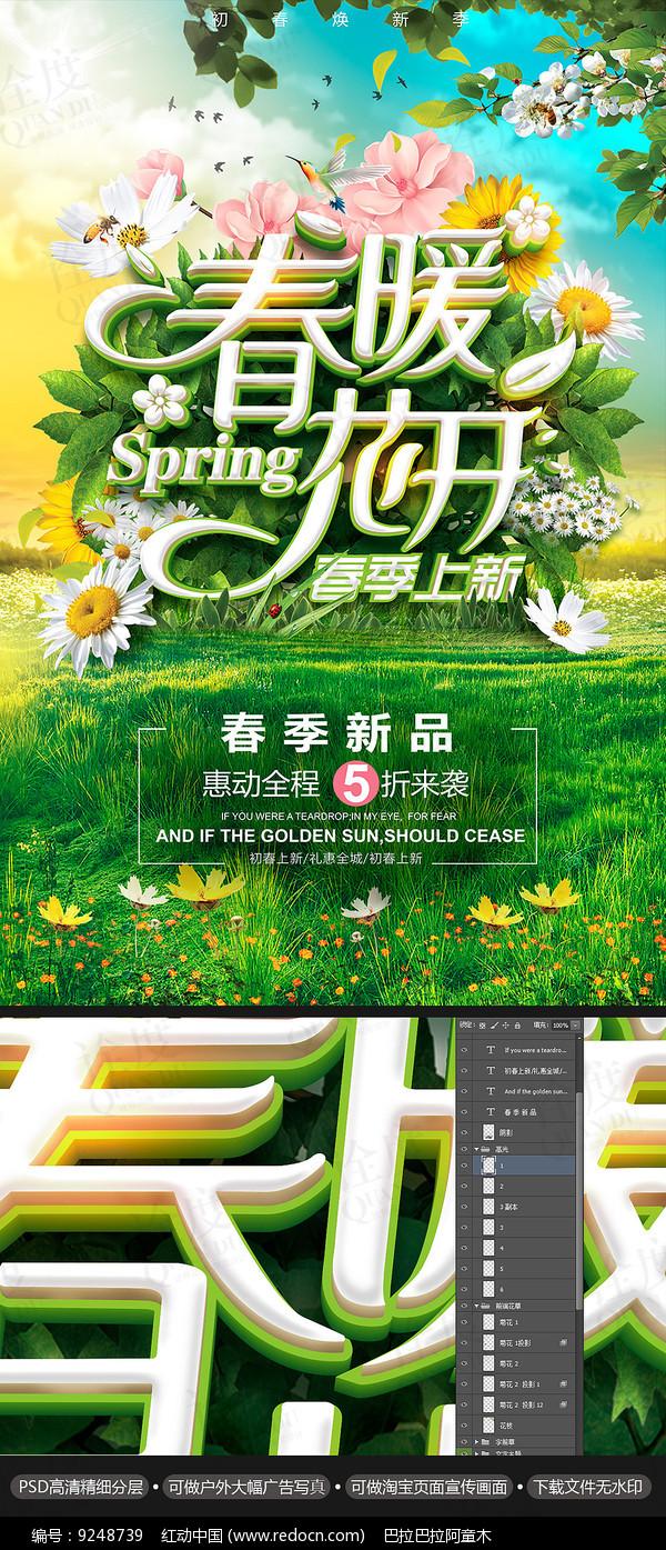 春暖花开春季新品上新促销海报图片