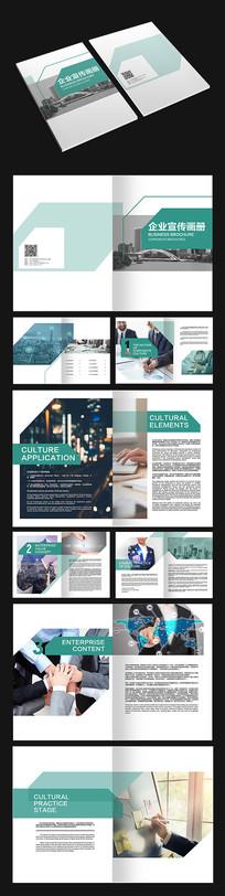 简洁创意商务画册