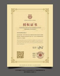 精美边框经销代理授权证书