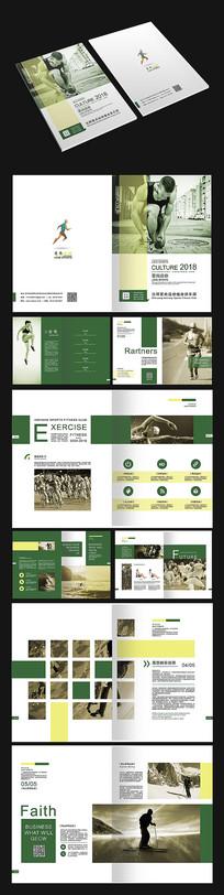 运动健身画册