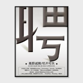 创意立体字招聘海报
