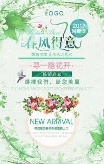 春季尚新季海报
