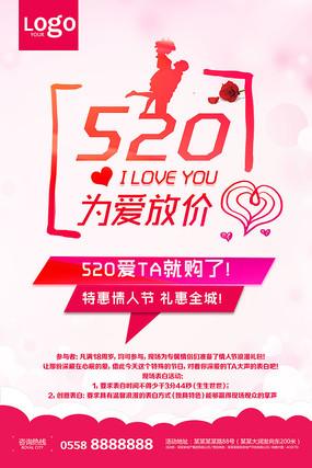 520为爱放价爱你海报设计