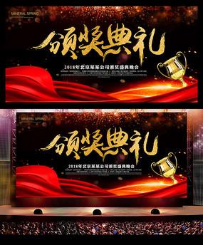 颁奖典礼背景板