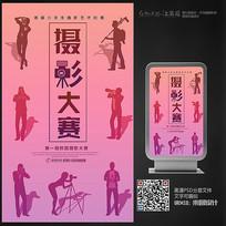 创意摄影大赛宣传海报