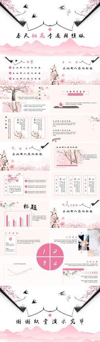 春天桃花季通用PPT模版