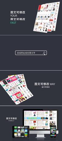 电子商务网站产品介绍AE模板