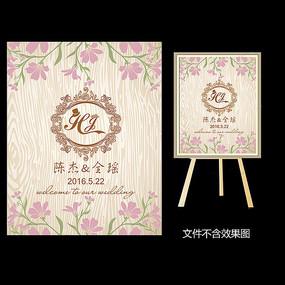粉色花卉木纹婚礼水牌