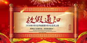 春节放假通知背景