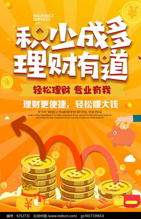 简洁理财有道金融投资海报图片