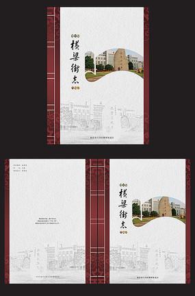街道宣传中国风封面