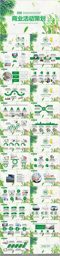 绿色清新商业活动策划PPT