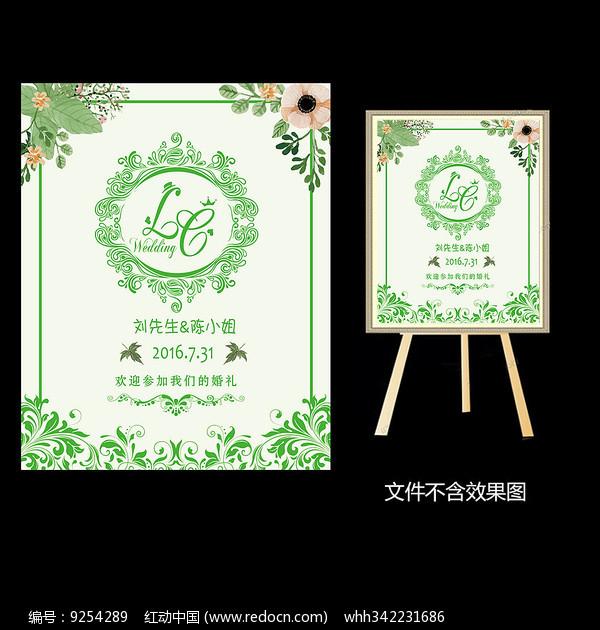 绿色小清新婚礼水牌图片
