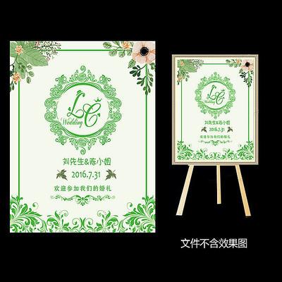 绿色小清新婚礼水牌