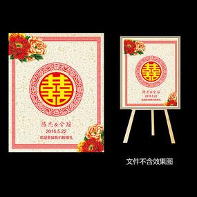 新中式婚礼迎宾水牌