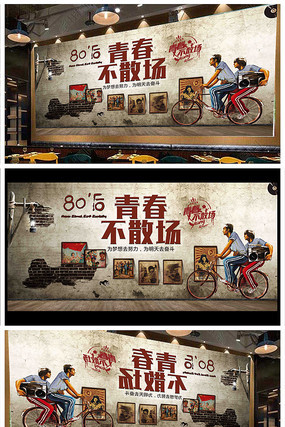 80后美食餐厅背景墙