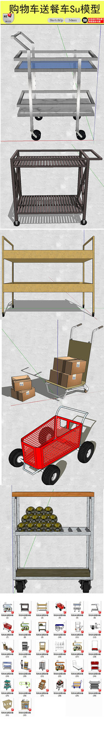 超市购物车送餐车模型