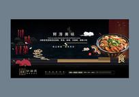 创意冒菜美食宣传展板