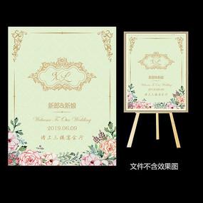 粉色花卉婚礼水牌