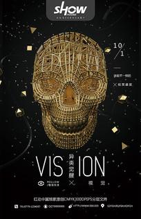 炫酷夜店表演海报设计模版