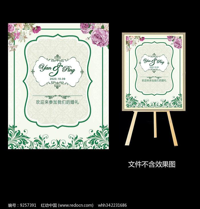蓝绿小清新婚礼水牌设计图片