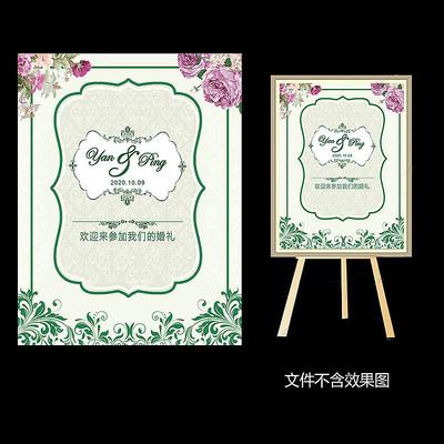 蓝绿小清新婚礼水牌设计