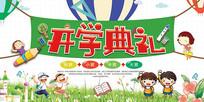绿色卡通幼儿园开学典礼展板