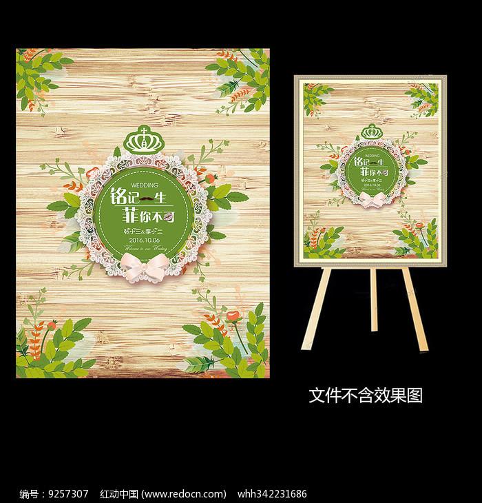 绿色小清新婚礼迎宾水牌图片