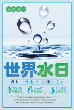 世界水日素材