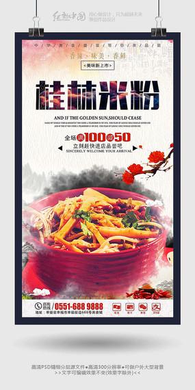 水墨时尚桂林米粉美食海报模板