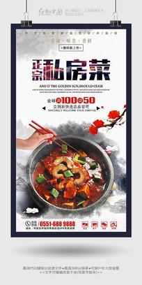 水墨中国风私房菜美食海报