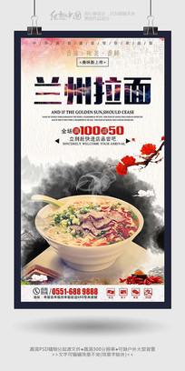 中国风最新精品兰州拉面海报
