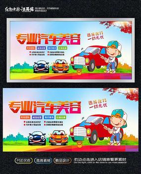 专业汽车美容海报