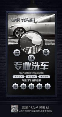 专业洗车汽车美容海报