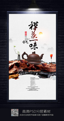 禅茶一味茶文化海报