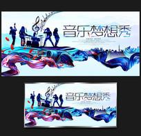 创意音乐梦想秀海报设计