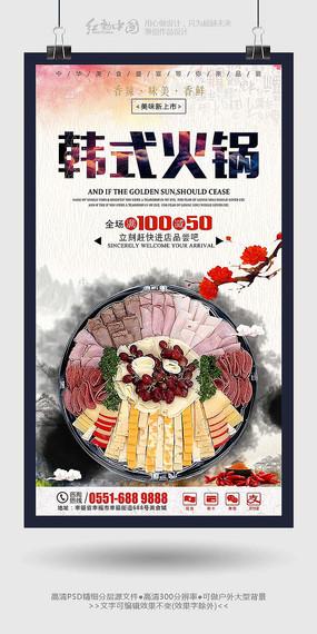 大气韩式火锅美食餐饮海报设计