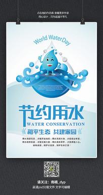 节约用水保护水资源公益海报