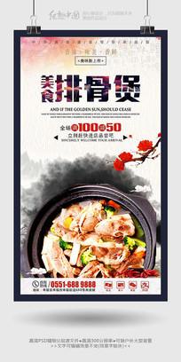 美食排骨煲美食文化海报