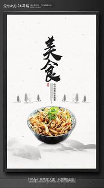 美食中华美食海报设计